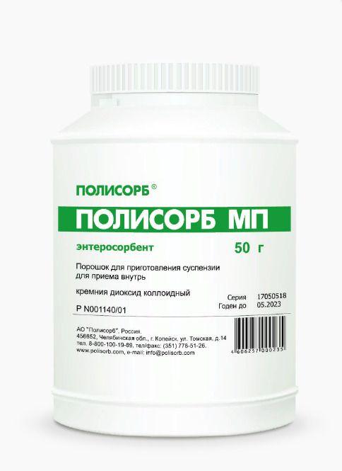 Полисорб МП, порошок для приготовления суспензии для приема внутрь, 50 г, 1шт.