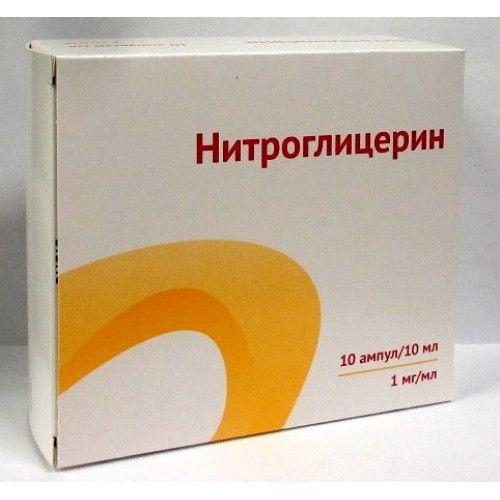 Нитроглицерин, 1 мг/мл, концентрат для приготовления раствора для инфузий, 10 мл, 10шт.