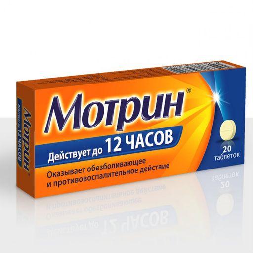 Мотрин, 250 мг, таблетки, 20шт.