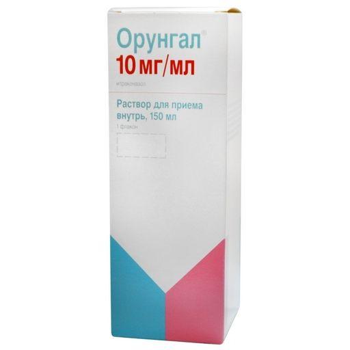Орунгал, 10 мг/мл, раствор для приема внутрь, 150 мл, 1шт.