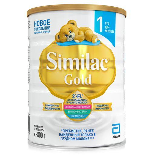 Similac Gold 1, для детей с рождения, смесь молочная сухая, 800 г, 1шт.