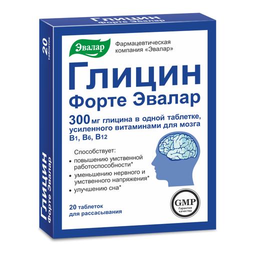 Глицин Форте Эвалар, 300 мг, таблетки, 20шт.
