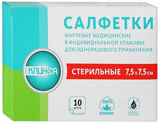 Салфетки марлевые медицинские стерильные, 7,5х7,5 см, в индивидуальных упаковках, 10шт.