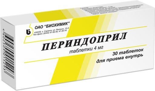 Периндоприл, 4 мг, таблетки, 30шт.