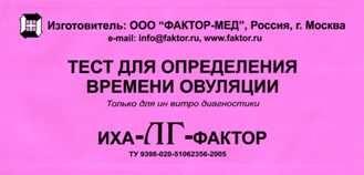 Тест на овуляцию ИХА-ЛГ-ФАКТОР, тест-полоска, 5шт.