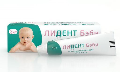 Лидент Бэби, 0.33%+0.1%, гель стоматологический, 10 г, 1шт.