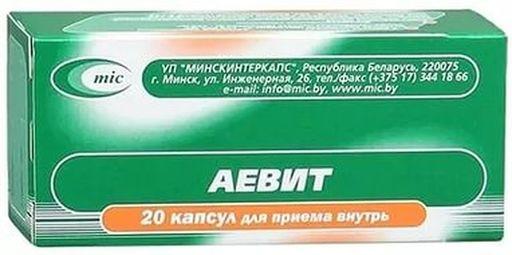 Аевит, 0.2 г, капсулы, 20шт.
