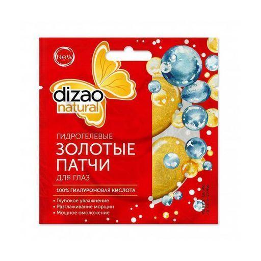 Dizao золотые патчи для глаз Гиалуроновая кислота, патчи, гидрогелевые, 5шт.