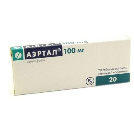 Аэртал, 100 мг, таблетки, покрытые пленочной оболочкой, 20шт.