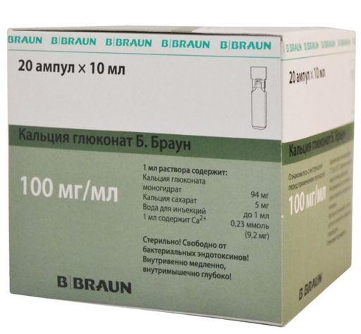 Кальция глюконат Б.Браун, 100 мг/мл, раствор для внутривенного и внутримышечного введения, 10 мл, 20шт.