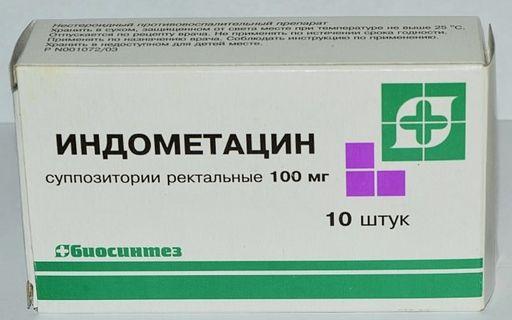 Индометацин (свечи), 100 мг, суппозитории ректальные, 10шт.