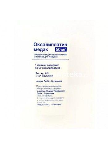Оксалиплатин медак, 50 мг, лиофилизат для приготовления раствора для инфузий, 1шт.