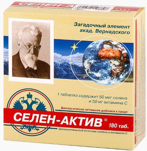 Селен-Актив, 250 мг, таблетки, 180шт.