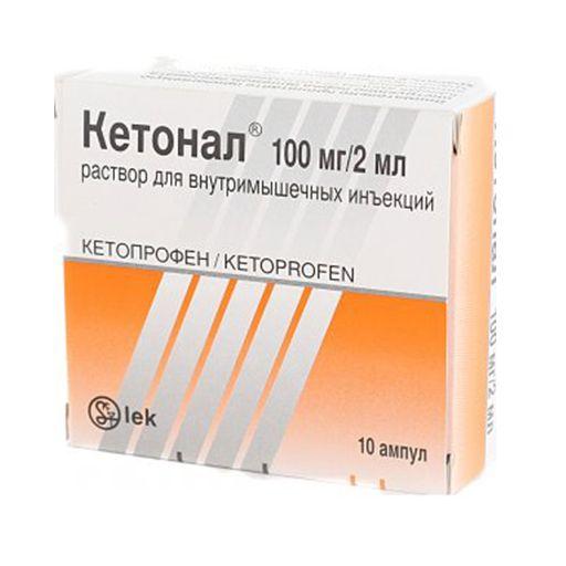 Кетонал, 50 мг/мл, раствор для внутривенного и внутримышечного введения, 2 мл, 10шт.