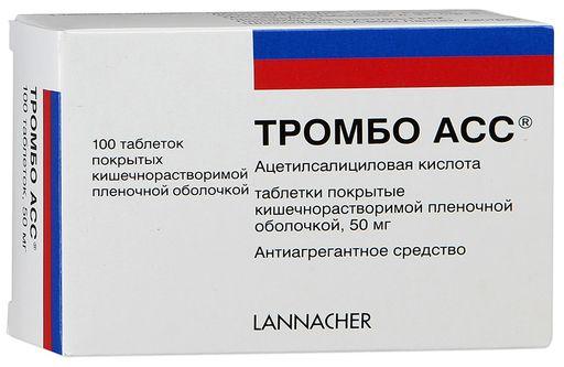 Тромбо АСС, 50 мг, таблетки, покрытые кишечнорастворимой пленочной оболочкой, 100шт.