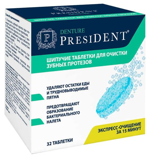 PresiDent Denture таблетки для очистки протезов, таблетки шипучие, 32шт.