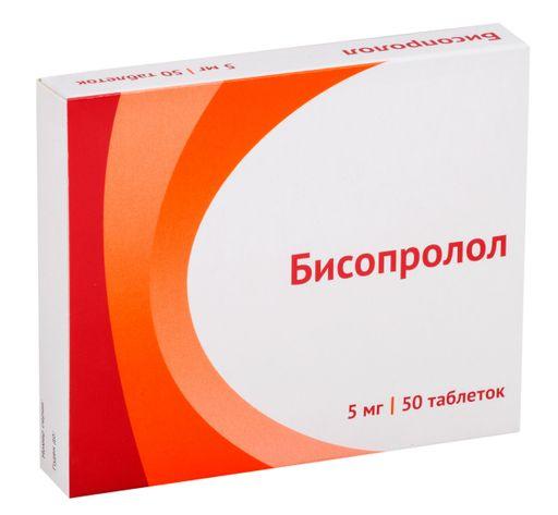 Бисопролол, 5 мг, таблетки, покрытые пленочной оболочкой, 50шт.