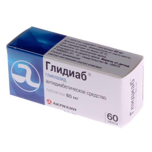Глидиаб, 80 мг, таблетки, 60шт.