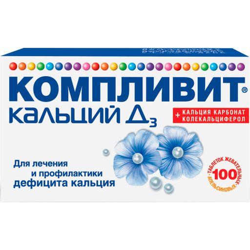 Компливит кальций Д3 (апельсин), 500 мг+200 МЕ, таблетки жевательные, кальций + витамин Д3, 100шт.
