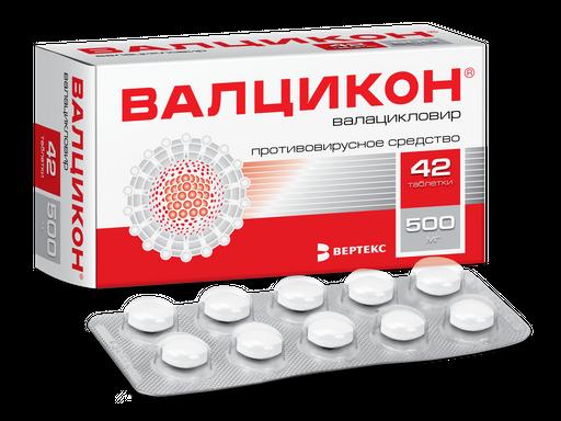 Валцикон, 500 мг, таблетки, покрытые пленочной оболочкой, 42шт.