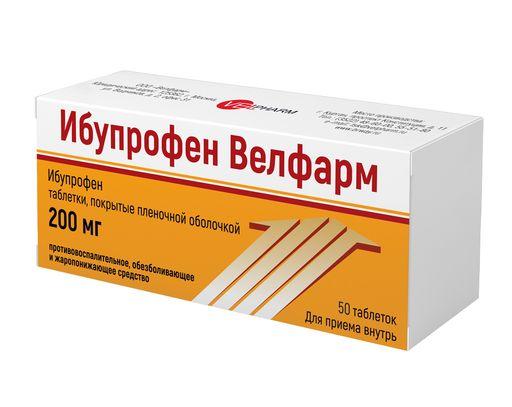 Ибупрофен Велфарм, 200 мг, таблетки, покрытые пленочной оболочкой, 50шт.