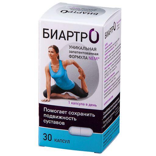 Биартро, 500 мг, капсулы, 30шт.