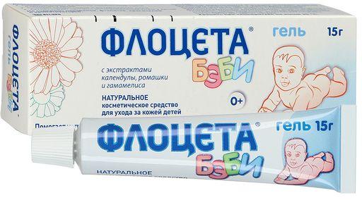 Флоцета Бэби, гель для детей, 15 г, 1шт.