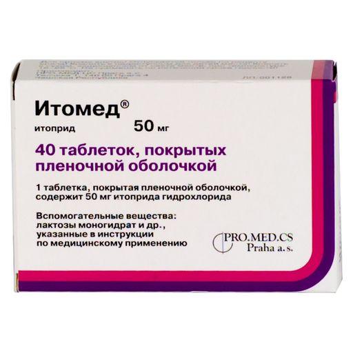 Итомед, 50 мг, таблетки, покрытые пленочной оболочкой, 40шт.