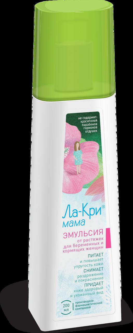 Ла-кри Мама Эмульсия для профилактики растяжек, эмульсия, 200 мл, 1шт.
