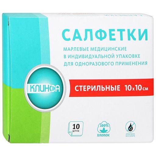 Клинса салфетки марлевые стерильные, 10 смх10 см, салфетки стерильные, в индивидуальных упаковках, 10шт.
