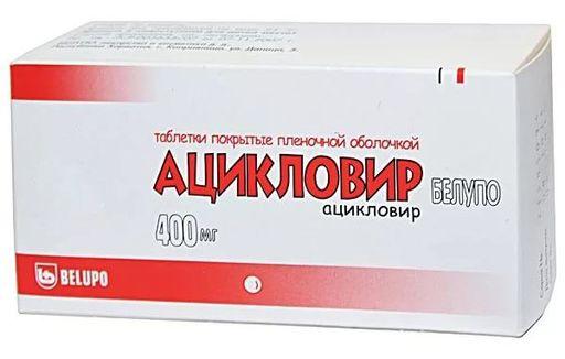 Ацикловир Белупо, 400 мг, таблетки, покрытые пленочной оболочкой, 21шт.