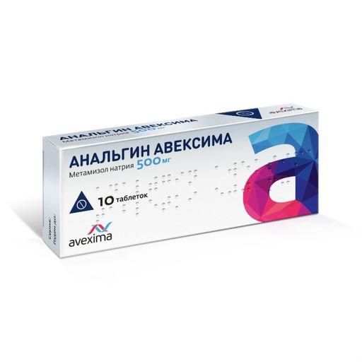 Анальгин Авексима, 500 мг, таблетки, 10шт.