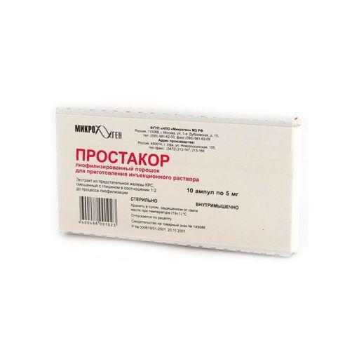 Простакор, 5 мг, лиофилизат для приготовления раствора для внутривенного введения, 10шт.