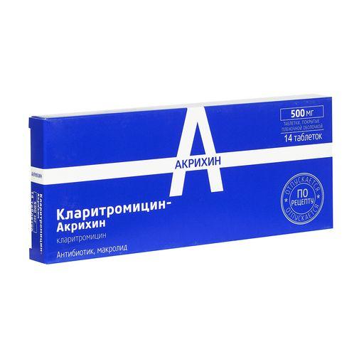Кларитромицин-Акрихин, 500 мг, таблетки, покрытые пленочной оболочкой, 14шт.
