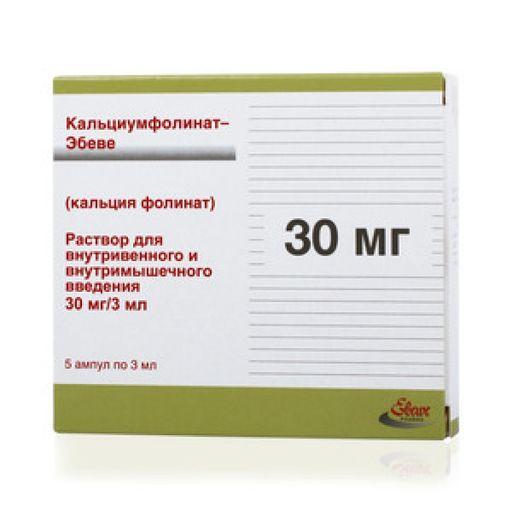 Кальциумфолинат-Эбеве, 30 мг/3 мл, раствор для внутривенного и внутримышечного введения, 3 мл, 5шт.