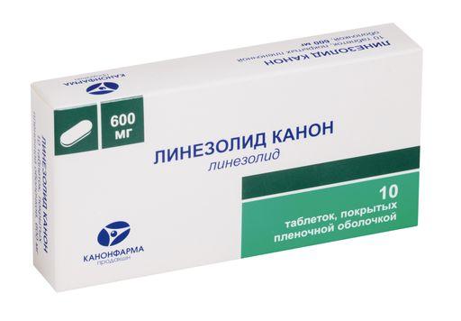 Линезолид Канон, 600 мг, таблетки, покрытые пленочной оболочкой, 10шт.