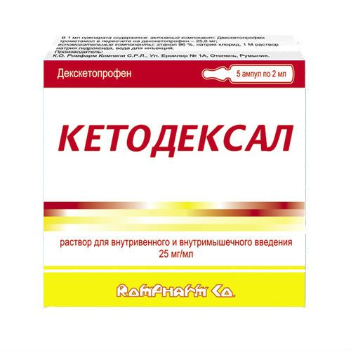 Кетодексал, 25 мг/мл, раствор для внутривенного и внутримышечного введения, 2 мл, 5шт.