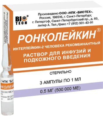 Ронколейкин, 0.5 мг/мл, раствор для инфузий и подкожного введения, 1 мл, 3шт.