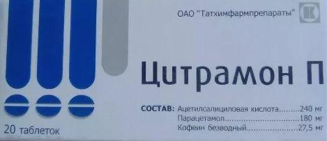 Цитрамон П, таблетки, 20шт.