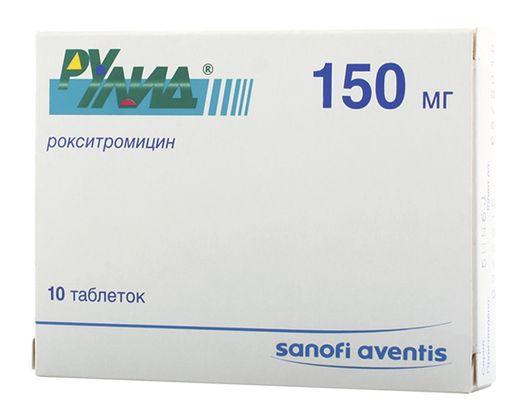 Рулид, 150 мг, таблетки, покрытые оболочкой, 10шт.