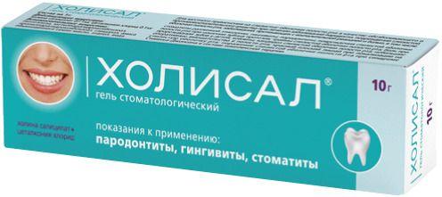 Холисал, гель стоматологический, 10 г, 1шт.