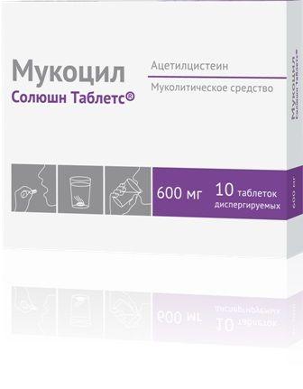 Мукоцил Солюшн Таблетс, 600 мг, таблетки диспергируемые, 10шт.