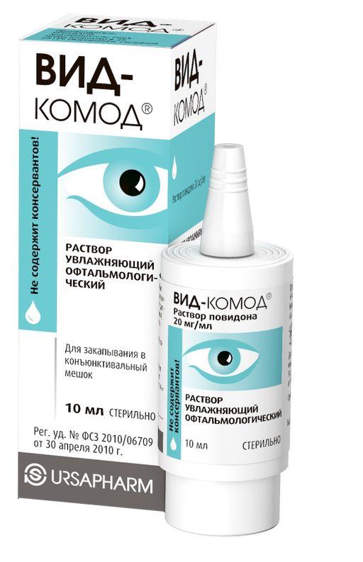 Вид-Комод, 20 мг/мл, раствор водный стерильный, 10 мл, 1шт.