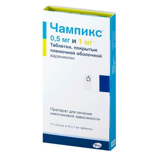 Чампикс, 1мг + 0,5мг, таблетки, покрытые пленочной оболочкой, набор таблеток: 1мг N14 и 0,5мг N11, 25шт.