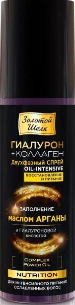 Золотой Шелк Nutrition Двухфазный спрей гиалурон+коллаген Oil-lntensive, спрей, 150 мл, 1шт.