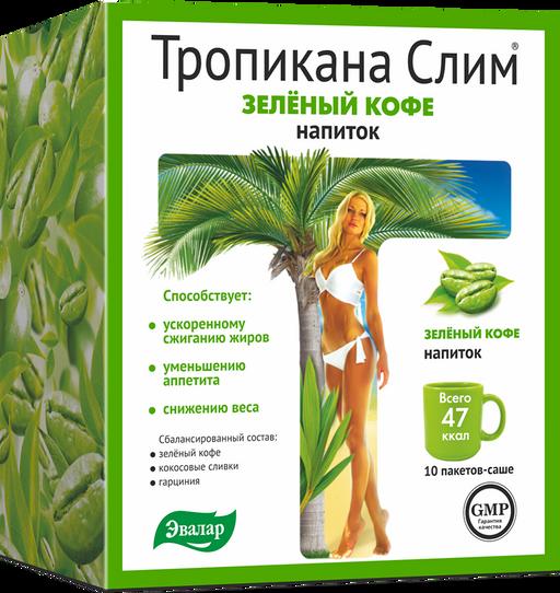 Тропикана Слим зеленый кофе, порошок, 9,8 г, 10шт.