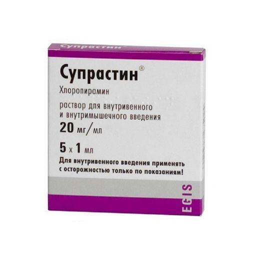 Супрастин (для инъекций), 20 мг/мл, раствор для внутривенного и внутримышечного введения, 1 мл, 5шт.
