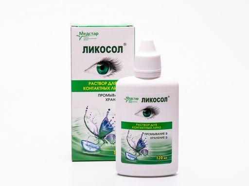Ликосол Раствор для контактных линз, раствор для обработки и хранения жестких контактных линз, 120 мл, 1шт.