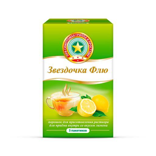 Звездочка Флю, порошок для приготовления раствора для приема внутрь, со вкусом лимона, 15 г, 5шт.