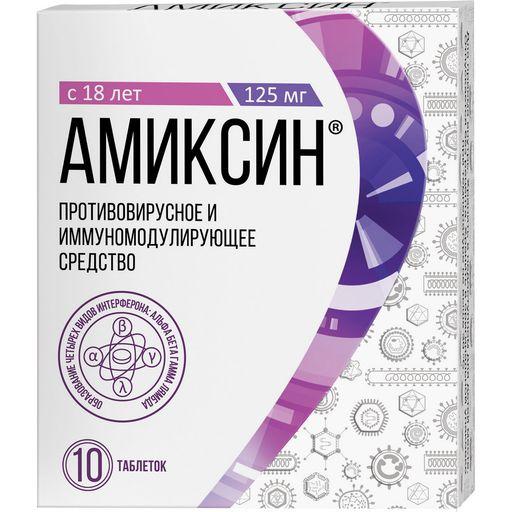 Амиксин, 125 мг, таблетки, покрытые пленочной оболочкой, противовирусное, 10шт.